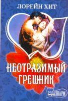 Хит Лорейн - Неотразимый грешник' обложка книги