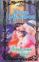 Медейрос Тереза - Неотразимый дикарь' обложка книги