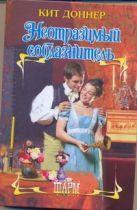Доннер Кит - Неотразимый соблазнитель' обложка книги