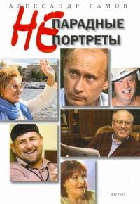 Гамов А.П. - Непарадные портреты обложка книги