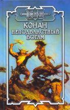 Толуэлл Б. - Неподвластный богам' обложка книги