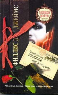 Филлис Д.Джеймс - Неподходящее занятие для женщины обложка книги