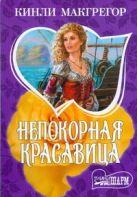 Макгрегор К. - Непокорная красавица' обложка книги