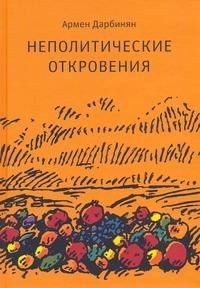 Дарбинян Армен - Неполитические откровения обложка книги