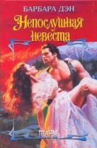 Дэн Барбара - Непослушная невеста' обложка книги