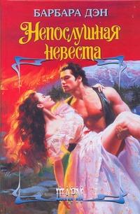 Барбара Дэн - Непослушная невеста обложка книги