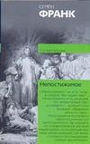 Франк С.Л. - Непостижимое. Онтологическое введение в философию религии' обложка книги
