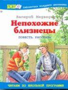 Медведев В.В. - Непохожие близнецы' обложка книги