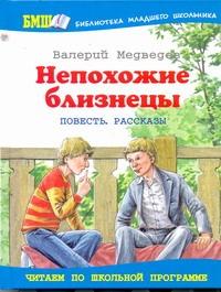 Непохожие близнецы Медведев В.В.