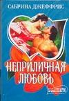 Джеффрис С. - Неприличная любовь' обложка книги