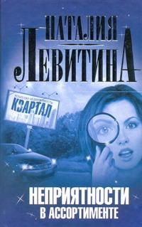 Наталия Левитина - Неприятности в ассортименте обложка книги