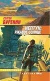 Нептун: Ржавое солнце