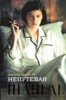 Шарль-Ру Эдмонда - Непутевая Шанель' обложка книги