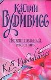 Вудивисс К. - Нерешительный поклонник' обложка книги