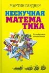 Гарднер М. - Нескучная математика' обложка книги