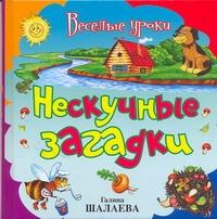 Шалаева Г.П. - Нескучные загадки обложка книги