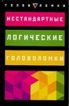 Брехер Э. - Нестандартные логические головоломки' обложка книги