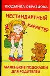 Образцова Л.Н. - Нестандартный характер' обложка книги