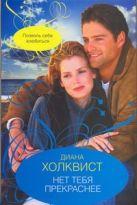 Холквист Диана - Нет тебя прекраснее' обложка книги