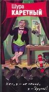 Каретный Шура - Нет, я - не гений, я - другой!' обложка книги