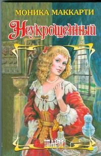 Маккарти Моника - Неукрощенный обложка книги