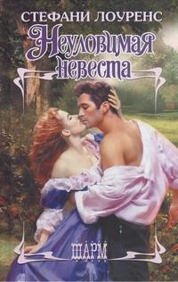 Лоуренс С. - Неуловимая невеста обложка книги