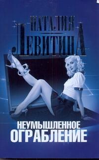 Неумышленное ограбление Левитина Н.С.