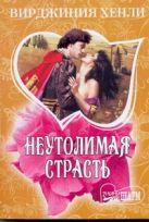 Хенли В. - Неутолимая страсть' обложка книги