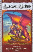 Новик Наоми - Нефритовый трон' обложка книги