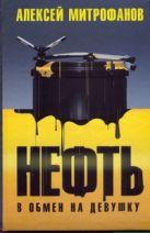 Митрофанов А. В. - Нефть в обмен на девушку' обложка книги