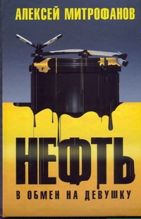 Нефть в обмен на девушку Митрофанов А. В.