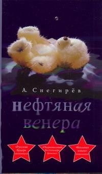 Нефтяная Венера Снегирев А.