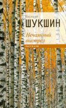 Шукшин В. М. - Нечаянный выстрел' обложка книги