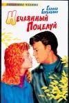 Нечаянный поцелуй Гордиенко Г.А.