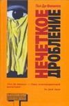Филиппо П. Ди - Нечеткое дробление' обложка книги