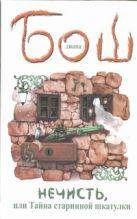 Бош Д.Б. - Нечисть, или Тайна старинной шкатулки' обложка книги