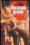 Пьецух В. - Низкий жанр' обложка книги