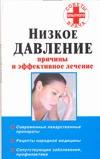 Потапенко В.П. - Низкое давление. Причины и эффективное лечение' обложка книги