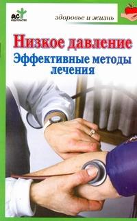 Низкое давление. Эффективные методы лечения Потапенко В.П.
