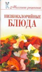 Теленкова Н.А. - Низкокалорийные блюда' обложка книги