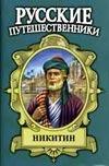 Гримберг Ф. - Никитин. Семь песен русского чужеземца' обложка книги