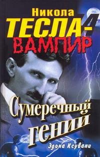 Никола Тесла - вампир. Сумеречный гений - фото 1