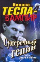 Ксувани Эдона - Никола Тесла - вампир. Сумеречный гений' обложка книги