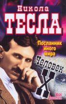 Ливинталь М. - Никола Тесла : посланник иного мира. Человек Х' обложка книги