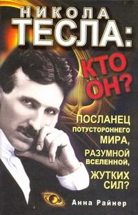 Никола Тесла: кто он?