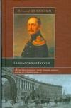 Кюстин Астольф де - Николаевская Россия обложка книги