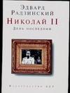 Николай II. День последний Радзинский Э.С.