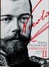 Радзинский Э.С. Николай II. Жизнь и смерть радзинский э с распутин жизнь и смерть