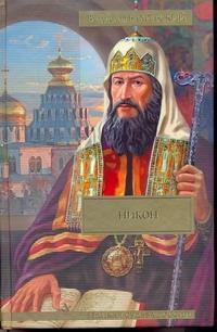 Никон; Разбойник Кудеяр Бахревский В.А.