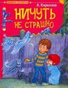 Кириллов А.И. - Ничуть не страшно!' обложка книги